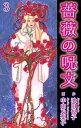 薔薇の呪文 3薔薇の呪文 3【電...