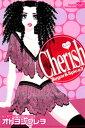 Sugar&Spice 3〜Cherish〜【電子書籍】[ オトヨシクレヲ ]