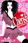 Cherish〈Sugar&Spice3〉【電子書籍】[ オトヨシクレヲ ]