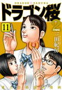 ドラゴン桜2(11)【電子書籍】[ 三田紀房 ]