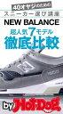 NEW BALANCE超人気7モデル徹底比較 by Hot-Dog P...