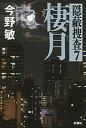 小説 エッセイ 売れ筋 2月23日版