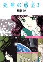 死神の惑星3【電子書籍】[ 明智抄 ]