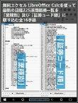『 無料エクセル LibreOffice Calcを使って、最新の日経225採用銘柄一覧を「業種別」及び「証券コード順」に取り込む 全16手順 』【電子書籍】[ Kadoya Tatsuhiko ]