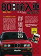 ニューモデル速報 歴代シリーズ 80年代輸入車のすべて【電子書籍】[ 三栄書房 ]