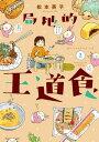 局地的王道食2巻【電子書籍】[ 松本英子 ]