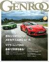 GENROQ 2017年7月号【...