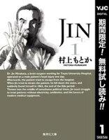 JINー仁ー【期間限定無料】 1