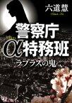 警察庁α特務班 ラプラスの鬼【電子書籍】[ 六道慧 ]