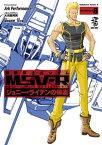 機動戦士ガンダム MSV-R ジョニー・ライデンの帰還(8)【電子書籍】[ Ark Performance ]
