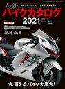 最新バイクカタログ 2021【電子書籍】