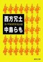 西方冗土 カンサイ帝国の栄光と衰退【電子書籍】[ 中島らも ] - 楽天Kobo電子書籍ストア