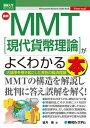図解入門ビジネス 最新 MMT[現代貨幣理論]がよくわかる本【電子書籍】[ 望月慎 ] - 楽天Kobo電子書籍ストア