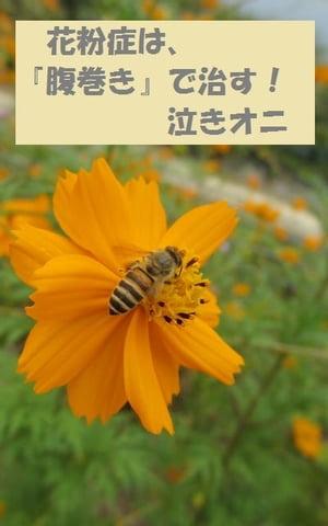 花粉症は、『腹巻き』で治す!さあ、あなたも『腹巻キスト』になって腸活しようっ!(´ー`)【電子書籍】[ 泣きオニ ]