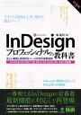 InDesignプロフェッショナルの教科書 正しい組版と効率的なページ作成の最新技術 CC 2018/CC 2017/CC 2015/CC 2014/CC/CS6対応版【電子書籍】[ 森 裕司 ]