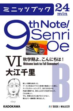 9th Note/Senri Oe VI 秋学期よ、こんにちは!【電子書籍】[ 大江 千里 ]