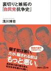 裏切りと嫉妬の「自民党抗争史」【電子書籍】[ 浅川博忠 ]