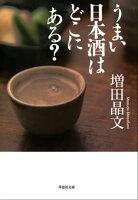 うまい日本酒はどこにある?