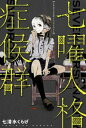 七曜人格症候群 分冊版 4【電子...
