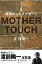 MOTHER TOUCH 戦場からのメッセージ 渡部陽一写真集【電子書籍】[ 渡部陽一 ]