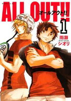 ALL OUT!!の画像