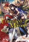 Unnamed Memory I 青き月の魔女と呪われし王【電子書籍】[ 古宮 九時 ]