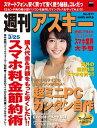 週刊アスキー 2014年 3/2...