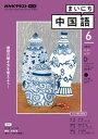 NHKラジオ まいにち中国語 2021年6月号[雑誌]【電子書籍】