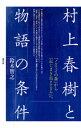 村上春樹と物語の条件 『ノルウェイの森』から『ねじまき鳥クロニクル』へ【電子書籍】[ 鈴木智之 ]