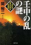 壬申の乱の謎古代史最大の争乱の真相【電子書籍】[ 関裕二 ]