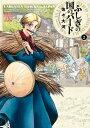 ふしぎの国のバード 2巻【電子書籍】[ 佐々 大河 ] - 楽天Kobo電子書籍ストア