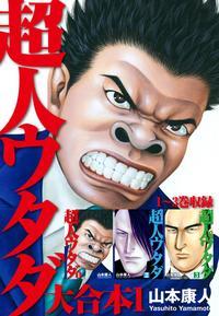 超人ウタダ 大合本1 (1〜3巻収録)【電子書籍】[ 山本康人 ]