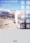 福島第一原発収束作業日記【電子書籍】[ ハッピー ]