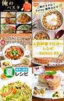 人気料理ブロガーのレシピ本〜Select Recipe 20