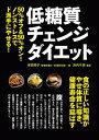 低糖質チェンジダイエット【電子書籍】[ 本田祥子 ]