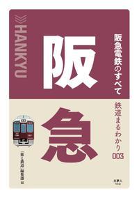 鉄道まるわかり003 阪急電鉄のすべて【電子書籍】[ 旅と鉄道編集部 ]