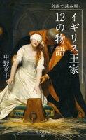 名画で読み解く イギリス王家12の物語