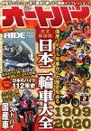 オートバイ 2020年2月号【電子書籍】