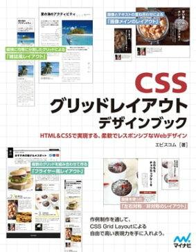 CSSグリッドレイアウト デザインブック【電子書籍】[ エビスコム ]