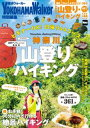 神奈川の山登り&ハイキング 絶景でリフレッシュ!最新版【電子...