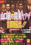 山口組VS関東ヤクザ 首都圏侵出!! 2巻【電子書籍】[ しもさか保 ]