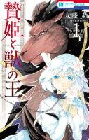 贄姫と獣の王【期間限定無料版】 1