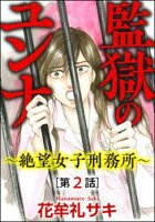 監獄のユンナ〜絶望女子刑務所〜(分冊版) 【第2話】