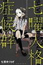 七曜人格症候群 分冊版 3【電子...