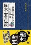 棋界に伝わる二つの秘法 雁木・右玉伝説【電子書籍】