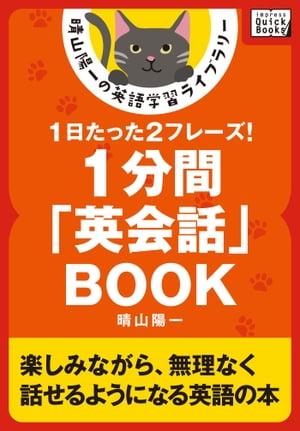 1分間「英会話」BOOK ーー1日たった2フレーズ!【電子書籍】[ 晴山陽一 ]