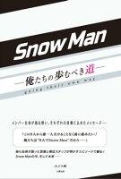 Snow Man ー俺たちの歩むべき道ー