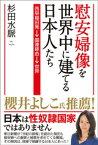 慰安婦像を世界中に建てる日本人たち【電子書籍】[ 杉田水脈 ]