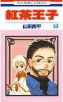 紅茶王子 22【電子書籍】[ 山田南平 ]