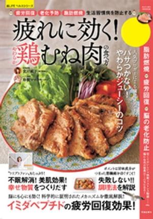 やわらか鶏むね肉の食べ方